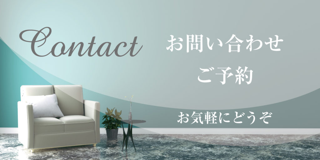 contact -ご予約・お問い合わせ-