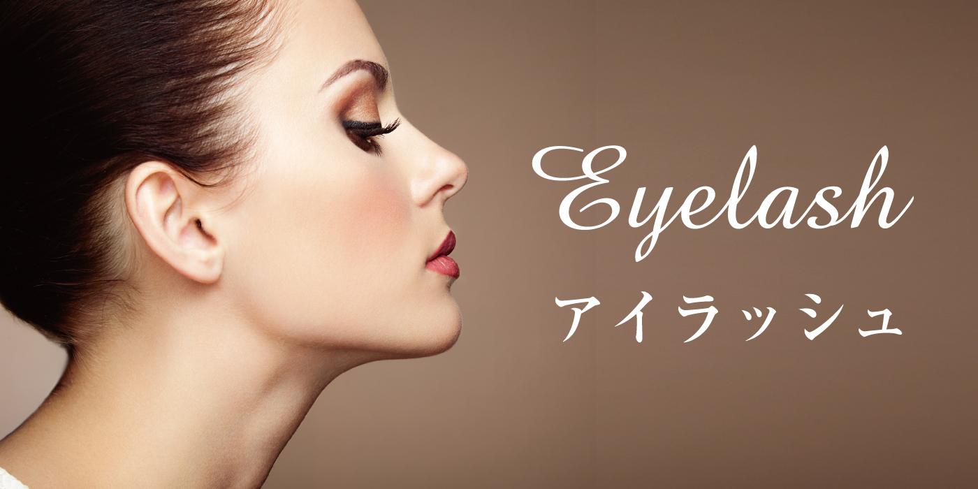 lys blanc eyelash